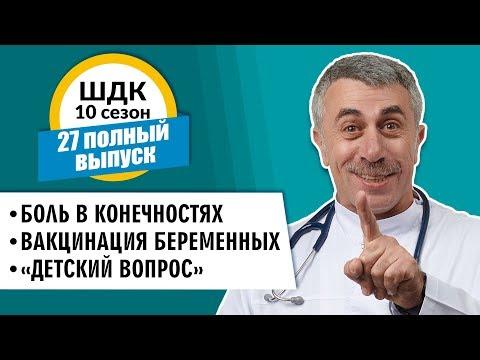 Школа доктора Комаровского - 10 сезон, 27 выпуск 2018 г. (полный выпуск)