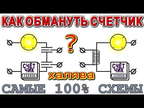 Как обмануть счетчик электричества