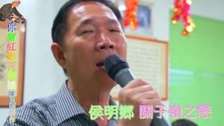 20121125朴子新吉庄黃家班昭惠KTV侯明鄉獻唱關子嶺之戀HD