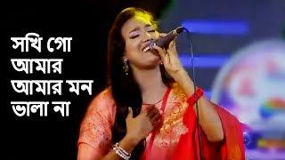 Shokhi Go Amar Mon Vala Na | সখি গো আমার মন ভালা না | Maymansingh Gitika | Sultana Yeasmin Laila