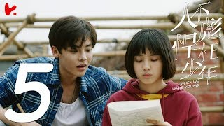 ENG SUB 《人不彪悍枉少年 When We Were Young 2018》EP05——侯明昊、萬鵬、張耀、代露娃