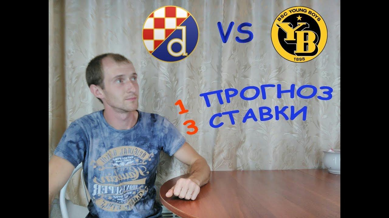 Прогноз на ЛЧ УЕФА: Янг Бойз – Динамо Загреб – 22 августа 2018 года