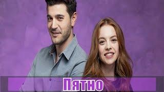 Пятно / Leke 8, 9, 10, 11, 12, 13, 14, 15 серия / русская озвучка / сюжет, анонс