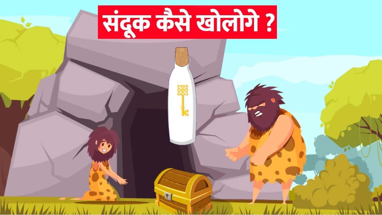 संदूक कैसे खोलोगे ?  Hindi Riddles || Logical Paheliyaan