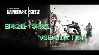 【rainbow six siege 】日本1位とクラン戦 18kill 前回大会2位 【レインボーシックスシージ】