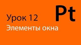 Английский, Урок 12 -