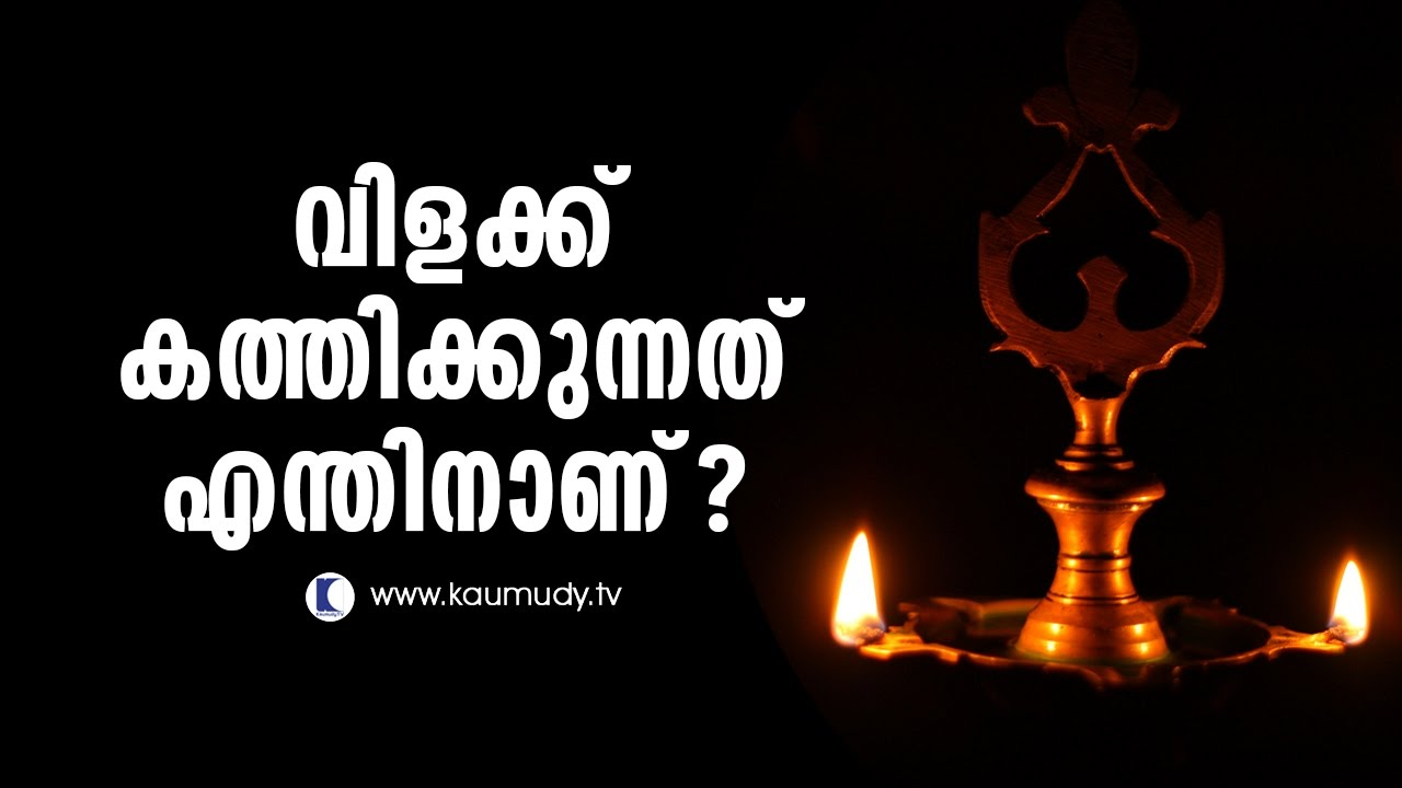 Purpose Of Lighting The Lamp Pranavam Ladies Hour Youtube