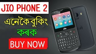 How to order jio phone 2 :: Flash sale :: Today 15th August Launched