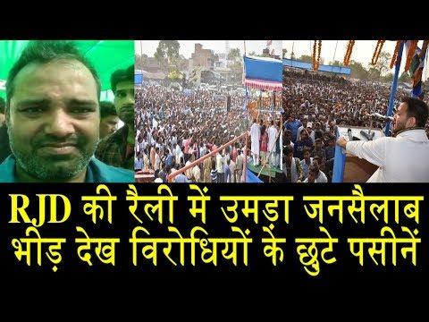 RJD की रैली ने तोड़े रिकॉर्ड,उमड़ी लाखों की भारी भीड़ देखिए