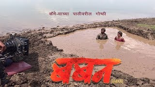 Baban Marathi Movie I Making 4 I Bhaurao Karhade I Bhausaheb Shinde I Gayatri Jadhav
