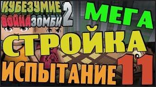 Кубезумие 2  - МЕГА СТРОЙКА (Испытание) #11(ссылка на игру: http://vk.com/appcraftdefenders2