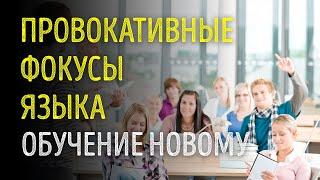 Сергей Гурник - Провокативные Фокусы Языка-2 Обучение новому