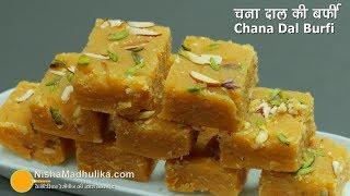 Chana Dal Burfi | चना दाल बर्फी बनाने की आसान विधि  । Chana Dal Katli Recipe