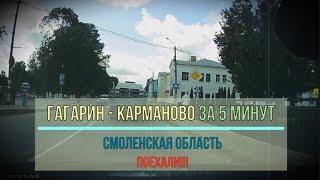 Гагарин   Карманово за 5 минут Смоленская обл.