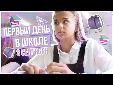 ПЕРВЫЙ день в школе / 3 сентября!!!