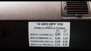 БОЛГАРИЯ: Цены на такси в Софии... SOFIA BULGARIA(Смотрите всё путешествие на моем блоге http://anzor.tv/ Мои видео путешествия по миру http://anzortv.com/ Канал LIVE FREE https://www...., 2012-06-06T14:43:27.000Z)