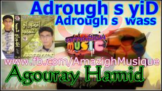 IZLAN.FR ♫ - Hamid Agouray : wa lla trough s yiD, adrough swass , amarg ns iwe3ri [Amazigh Musique]