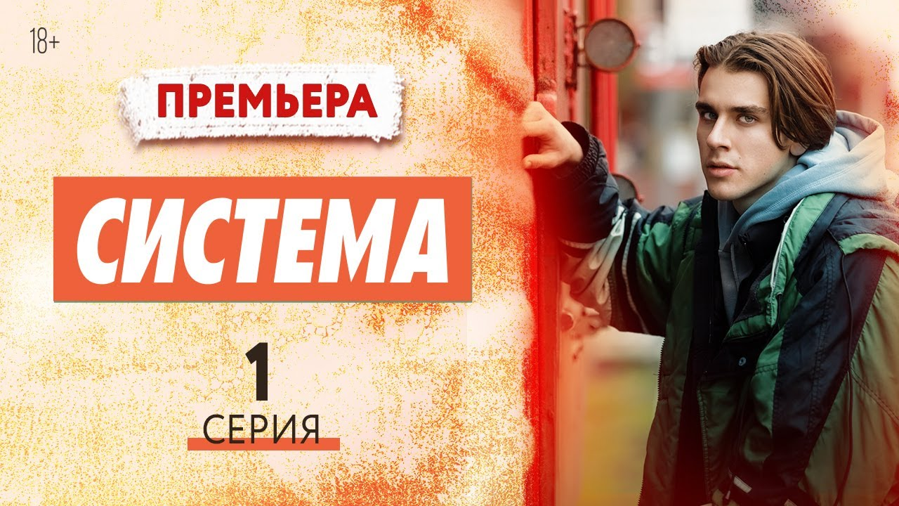 СИСТЕМА 1 сезон 1 серия