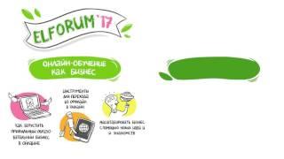 ELForum 2017 - Конференция профессионалов дистанционного обучения