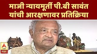 Maratha Reservation | माजी न्यायमूर्ती पी.बी सावंत यांची आरक्षणावर प्रतिक्रिया | ABP Majha
