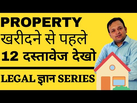 Property खरीदने से पहले देख ले ये 12 Documents I Documents required before buying any property