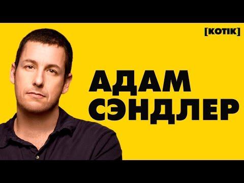 Адам Сэндлер и как он загубил свою карьеру // [Котік]
