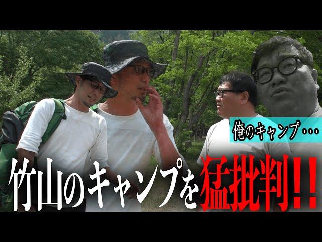 【2】竹山のキャンプはキャンプじゃない!?本物のキャンプに竹山は・・・