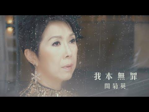 """關菊英 - 我本無罪 (劇集 """"溏心風暴3"""" 主題曲) Official MV"""