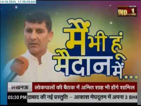 Mai Bhi Hu Maidan Mai: BJP Leader Prasan Chaudhary from Shamli