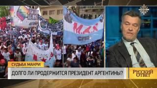 Русский ответ: Судьба Макри, Запах либерализма