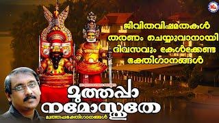 ജീവിതവിഷമതകൾ തരണം ചെയ്യുവാനായി ദിവസവും കേൾക്കേണ്ട ഭക്തി ഗാനങ്ങൾ | Sree Muthappan Devotional Songs