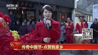 [传奇中国节春节]传奇中国节·点赞我家乡 浙江湖州:义皋古村焕新颜 欢欢喜喜过大年| CCTV中文国际