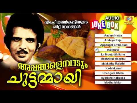 അപ്പങ്ങളെമ്പാടും ചുട്ടമ്മായി | Old Malayalam Mappilapattukal | Original Mappila Songs | Mappila Song