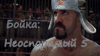 Бойка фильм Неоспоримый 5 2019