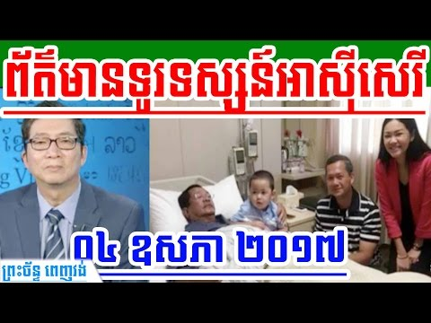 Cambodian RFA TV News 27 October 2017 | Cambodia News Today from YouTube · Duration:  55 minutes 25 seconds