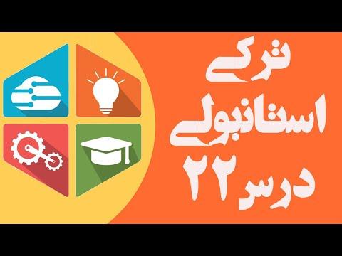 آموزش زبان ترکی استانبولی - درس 22   Learn Turkish Language - Lesson 22