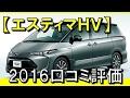 トヨタ エスティマ ハイブリッド2016年最新の評価・口コミ
