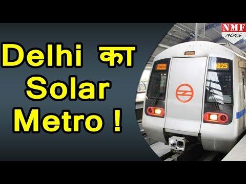 Madhya Pradesh के Solar Energy से दौड़ेगी Delhi की Metro