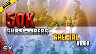 50K Subscribers Special Video | I Quit ft.SuperHero fan India ,Super Talk , Super Marvel Studios...