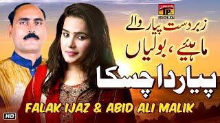 Pyar Da Chaska | Falak Ijaz, Abid Ali Malik |  Latest Punjabi & Saraiki Songs 2019