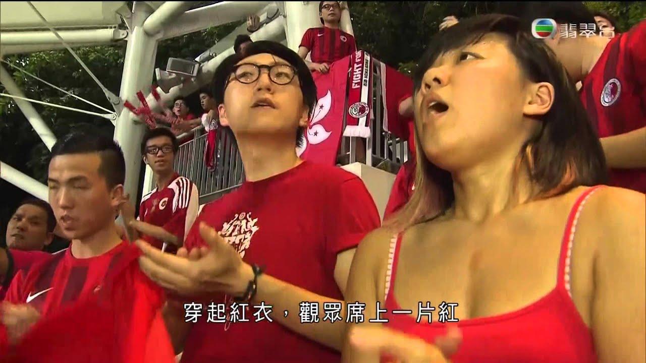 2015 06 11 - 晚間新聞 - 2018世界盃外圍賽 香港對不丹 - YouTube