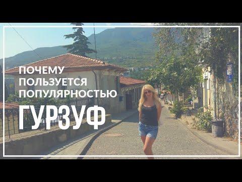 Гурзуф | Чёрное море | Крым 2018
