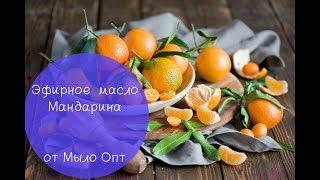 Эфирное масло Мандарина для Вашей косметики // Видео обзор от магазина  Мыло Опт