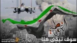 سوف نبقى هنا | رامي محمد (قصف سوريا)