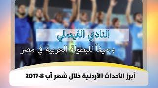 أبرز الأحداث الأردنية خلال شهر آب 8-2017