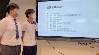 Publication Date: 2021-06-27 | Video Title: 閩僑中學 | 電腦科 | 資訊素養