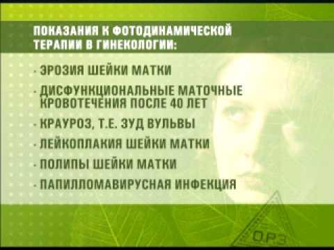 """Медицинский центр """"Здоровье Семьи"""" Казань"""