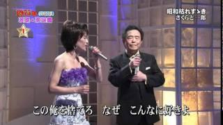 さくらと一郎 - 昭和枯れすすき