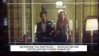 Эксклюзив: «На лабутенах» — мужская версия: Сергей Шнуров готовит новый хит