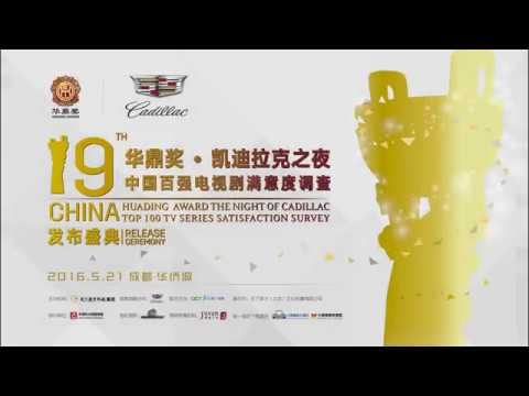 19th Huading Award